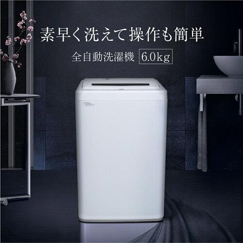 【送料無料】【予約販売】洗濯機6kg全自動洗濯機一人暮らしコンパクト引越し単身赴任新生活縦型洗濯機風乾燥槽洗浄凍結防止小型洗濯機残り湯洗濯可能チャイルドロックJW60WP01WHmaxzenマクスゼン