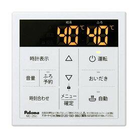 パロマ MC-250 [ガス給湯器リモコン(台所用)]