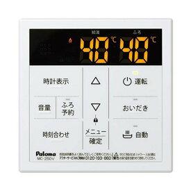 パロマ MC-250V [ガス給湯器リモコン(台所用)]
