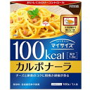 大塚食品 マイサイズ カルボナーラ 100g