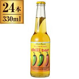 チリビール 330ml ×24本【輸入ビール メキシコ 激辛】
