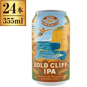コナビール ゴールドクリフ パイナップル IPA 缶 355ml ×24 【 アメリカ ハワイ クラフト ビール IPA インディア ペール エール フルーツ 】
