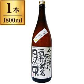 岩倉酒造場 月の中 (芋) 25度 1.8L 【 焼酎 九州 】