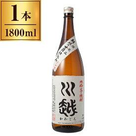 川越酒造場 川越 (芋) 25度 1.8L【 焼酎 九州 】