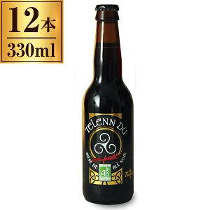 テレン・デュ (そばビール) 330ml ×12 【輸入ビール フランス ラガー 黒ビール 】