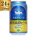 銀河高原ビール 小麦のビール缶 350ml×24【クラフトビール 日本 国産 ヴァイツェン ホワイトビール 白ビール 小麦ビ…