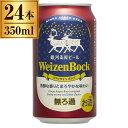 銀河高原ビール ヴァイツェンボック 缶 350ml ×24 【 クラフトビール 日本 国産 ヴァイツェン ホワイトビール 白ビール 小麦ビール 】