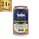銀河高原ビール デュンケル ヴァイツェン 350ml 缶 ×24 【 クラフトビール 日本 国産 ドゥンケル ヴァイツェン ブランシュ ホワイト ビール ダーク ブラウン エール 白ビール 小麦ビール 】