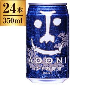 【送料無料】ヤッホーブルーイング インドの青鬼 350ml×24缶【 クラフトビール 日本 国産 IPA よなよな 】