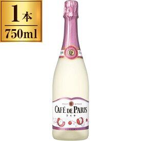 カフェ・ド・パリ ライチ 750ml 【フランス ボルドー スパークリングワイン】 【 クリアランス 】 【 クリアランス 現在庫限り 】