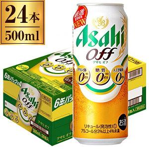 アサヒオフ 缶500ml ×24缶