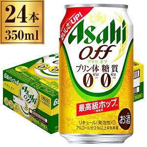 アサヒオフ缶 350ml ×24缶