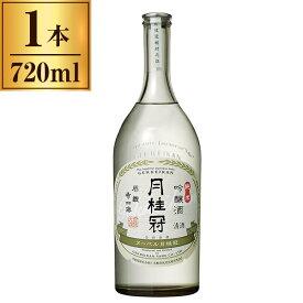 月桂冠 ヌーベル月桂冠 純米吟醸 720ml壜詰 【日本酒 京都 伏見】