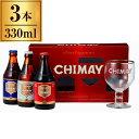 シメイ トライアルセット 330ml×3本 グラス付 Chimay 【輸入ビール ベルギー ベルギービール トラピスト ビールセッ…