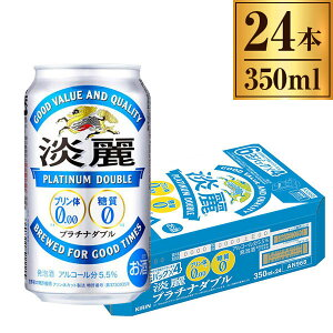 淡麗プラチナダブル缶 350ml ×24缶