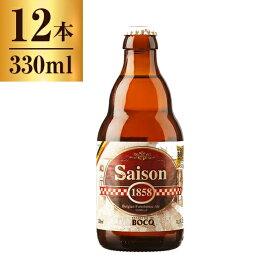 セゾン1858 330ml ×12 【 ベルギー ビール エール 】