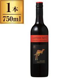 イエローテイル カベルネソーヴィニヨン 750ml 【 オーストラリア 赤 ワイン ミディアムボディ 】