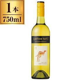 イエローテイル シャルドネ 750ml 【 オーストラリア 白 ワイン やや辛口 大人のピクニック 】