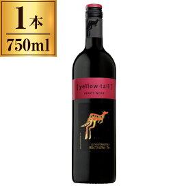 イエローテイル ピノ・ノワール 750ml 【 オーストラリア 赤 ワイン ミディアムボディ 】