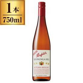 ペンフォールズ クヌンガ・ヒル・オータム・リースリング 750ml 【 オーストラリア ワイン 白ワイン 辛口 】