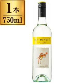 イエローテイル リースリング 750ml 【 オーストラリア ワイン 白ワイン やや辛口 】