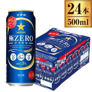 サッポロビール サッポロ極ZERO缶 500ml ×24缶
