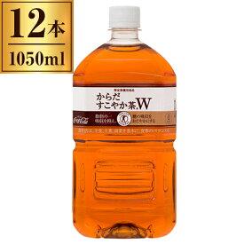【送料無料】からだすこやか茶W 1050mlPET ×12【同梱配送不可】【代引き不可】