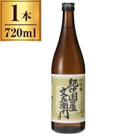 吟醸「紀伊国屋文左衛門」 720ml 【 日本酒 地酒 和歌山 海南 】