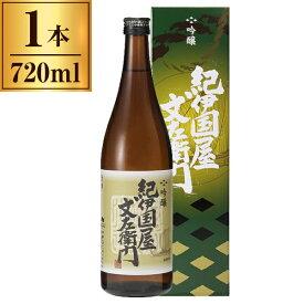 吟醸「紀伊国屋文左衛門」【化粧箱入】 720ml 【 日本酒 地酒 和歌山 海南 】