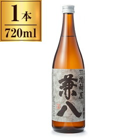 四ツ谷酒造 兼八 (麦) 25度 720ml 【 焼酎 九州 】