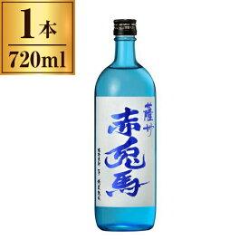 濱田酒造 薩州 赤兎馬 20度 720ml 【 せきとば ブルー 限定品 焼酎 】