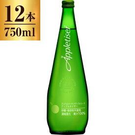 アップルタイザー 750ml瓶 ×12