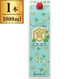 宮崎本店 25%キッコーミヤ焼酎 キンミヤパック 1800ml