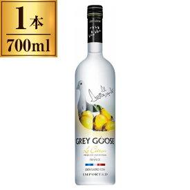 サッポロビール グレイグースウォッカ ル・シトロン 700ml