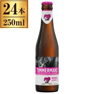 ティママン フランボワーズ 250ml ×24【輸入ビール ベルギー ベルギービール ランビック フルーツビール】