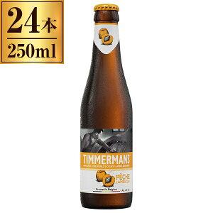 ティママン ピーチ 250ml ×24【輸入ビール ベルギー ベルギービール ランビック フルーツビール】