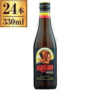 サタン・ゴールド 330ml ×24【輸入ビール ベルギー ベルギービール ストロングエール】