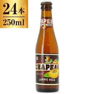 シャポー アプリコット 250ml ×24 【 ベルギー ビール フルーツ ランビック 】