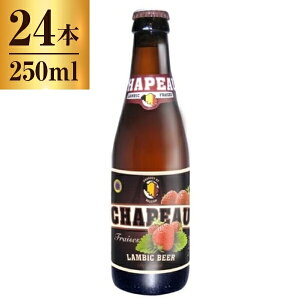 シャポー ストロベリー 250ml ×24 【 ベルギー ビール フルーツ ランビック 】