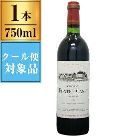 [1979] シャトー・ポンテ・カネ/ポイヤック 750ml Chateau Pontet Canet【 赤ワイン ボルドーメドック 格付けシャトー 5級 】 【 在庫入替 】 【 クリアランス 】