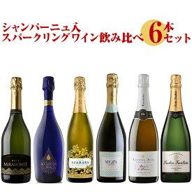 シャンパーニュ入 スパークリングワイン 6本 飲み比べセット 送料無料 ワイン セット 家飲み パーティ 飲み比べ ごほうび シャンパン ニコラ フィアット