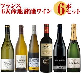 フランス 6大産地 銘醸ワインセット 送料無料 ワイン セット 家飲み パーティ 飲み比べ こぼうび シャンパン シャンパーニュ ローヌ ボルドー ブルゴーニュ ロワール アルザス ニコラ フィアット