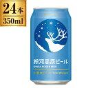 銀河高原ビール (新)小麦のビール缶 350ml×24 【クラフトビール 日本 国産 白ビール ホワイトビール 小麦ビール 】
