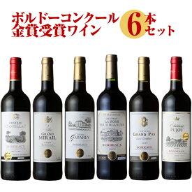 ボルドーコンクール金賞受賞ワイン6本セット 【 ワイン ワインセット 赤 飲み比べ 詰め合わせ セット 】