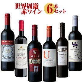 世界周遊赤ワイン 6本SET 【 ワイン ワインセット 赤 フランス イタリア スペイン チリ アルゼンチン オーストラリア 飲み比べ 詰め合わせ セット 】