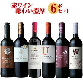 赤ワイン味わい濃厚 6本SET 【 ワイン ワインセット 赤 フランス イタリア チリ オーストラリア 飲み比べ 詰め合わせ セット 】