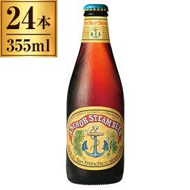 アンカー スチーム 355ml ×24 【 輸入ビール アメリカ スチームビール 地ビールの原点 】