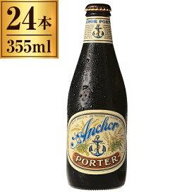 アンカー ポーター 355ml ×24 【 輸入ビール アメリカ 黒ビール 】