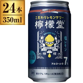 檸檬堂 塩レモン 350ml ×24 コカ・コーラ