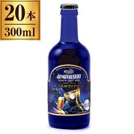 ヘリオス酒造 銀河鉄道999 メーテルのヴァイツェン 瓶 300ml ×20 【 クラフトビール 日本 国産 ヴァイツェン ホワイトビール 白ビール 小麦ビール 】